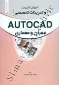 آموزش کاربردی و تمرینات تخصصی AUTOCAD برای رشته های عمران و معماری