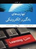 مهارت های یادگیری الکترونیکی
