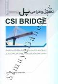 تحلیل و طراحی پل در CSI BRIDGE