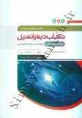 تشریح کامل مسائل حساب دیفرانسیل و انتگرال و هندسه تحلیلی