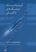 آیرودینامیک موشک های تاکتیکی - جلد اول
