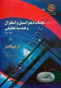 حساب دیفرانسیل و انتگرال و هندسۀ تحلیلی (جلد اول)
