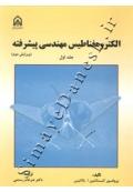 الکترومغناطیس مهندسی پیشرفته (جلد  اول و دوم) ویرایش دوم (دوره)