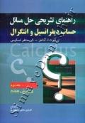 راهنمای تشریحی حل مسائل حساب دیفرانسیل و انتگرال - جلد دوم