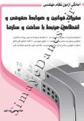 مقررات، قوانین و و ضوابط حقوقی و انتظامی مرتبط با ساخت و ساز