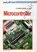 اصول و راهنمای استفاده از microcontroller