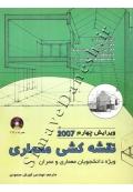 نقشه کشی معماری ( ویرایش چهارم 2007 )