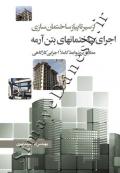 اجرای ساختمانهای بتن آرمه