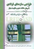طراحی سازه های فولادی (جلد ششم)