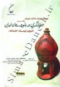 سفالگری در بلوچستان ایران (کلپورگان-کوهمیتگ-هولنچکان)