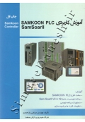 آموزش کاربردی SAMKOON PLC SamSolar