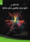 مقدمه ای بر نظریه میدان کوانتومی دمای محدود