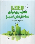 LEED معیاری برای ساختمان سبز
