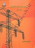 سیستم های قدرت الکتریکی جلد دوم