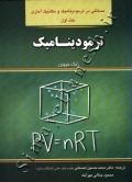 مسائلی در ترمودینامیک و مکانیک آماری ( جلد اول: ترمودینامیک )