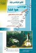 کنکور کارشناسی ارشد مهندسی هوا فضا (جلد سوم)