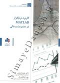 کاربرد نرم افزار matlab در مدیریت و مالی