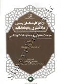 مرجع کارشناسان رسمی دادگستری و قوه قضائیه (مباحث حقوقی و موضوعات کارشناسی)