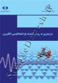 دزیمتری به روش تشدید پارامغناطیسی الکترون