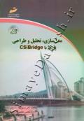 مدل سازی، تحلیل و طراحی پل ها با CSIBridge