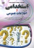 گنجینه سوالات آزمون های استخدامی و اطلاعات عمومی