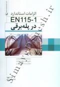 الزامات استاندارد EN115-1 در پله برقی