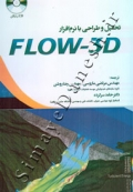 تحلیل و طراحی با نرم افزار Flow-3D