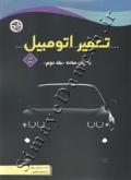 تعمیر اتومبیل به زبان ساده (جلد دوم)