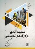 مدیریت ایمنی در کارگاه های ساختمانی