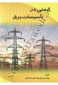 ایمنی در تاسیسات برق