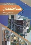 جزئیات اجرایی ساختمان (معماری - سازه)