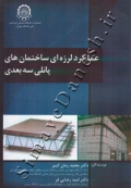 عملکرد لرزه ای ساختمان های پانلی سه بعدی