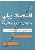 اقتصاد ایران ( چگونگی گذر از ابر چالش ها - جلد دوم )
