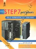 راهنمای جامع step 7
