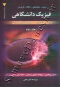 فیزیک دانشگاهی (جلد دوم - الکتریسیته) ویرایش 13