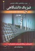 فیزیک دانشگاهی - جلد اول ویرایش 12