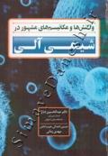 واکنش ها و مکانسیسم های مشهور در شیمی آلی