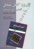 تشریح کامل مسائل شیمی آلی پیشرفته - جلد اول کتاب دوم