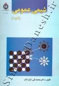 شیمی عمومی (1و2)