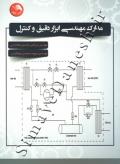 مدارک مهندسی ابزار دقیق و کنترل