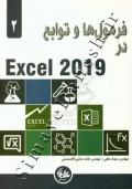 فرمولها و توابع در Excel 2019