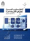مدل سازی و کنترل مبدل های الکترونیک قدرت با مثال های کاربردی