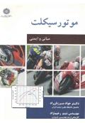 موتور سیکلت ( مبانی و ایمنی )