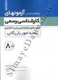 راهنمای تشریحی آزمون های کارشناسی رسمی رشته امور بازرگانی جلد 8