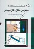 اصول مهندسی مخزن (4) مهندسی مخازن گاز میعانی