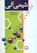 شیمی آلی
