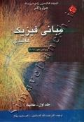 مبانی فیزیک هالیدی - جلد اول ویرایش دهم