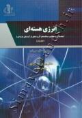 انرژی هسته ای ( مقدمه ای بر مفاهیم، سامانه ها و کاربردهای فرآیندهای هسته ای - جلد اول )