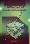 سلول های خورشیدی - مبانی مهندسی، ساختارها و فن آوری ها