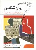 متون تخصصی روان شناسی - به زبان انگلیسی، همراه با ترجمه
